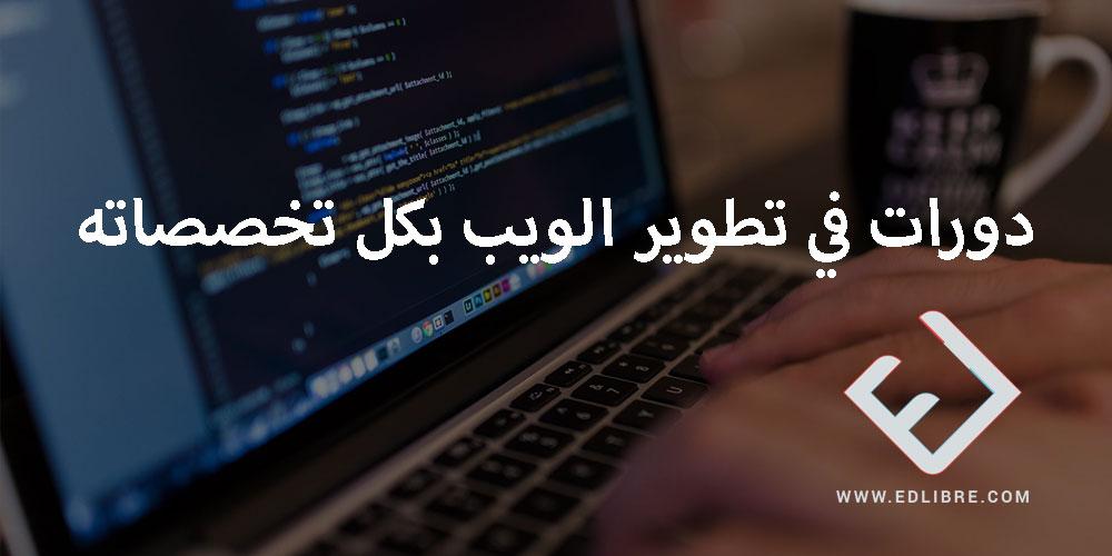 تطوير الويب بكل تخصصاته
