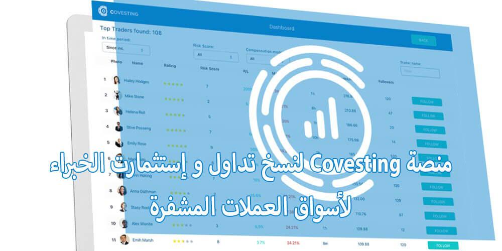 منصة Covesting لنسخ تداول واستثمارات الخبراء لأسواق العملات المشفرة
