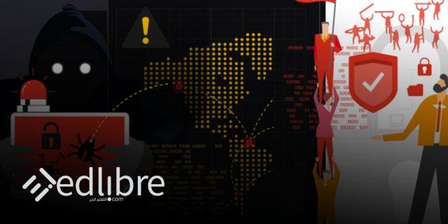 أساسيات الأمن السيبراني Cybersecurity