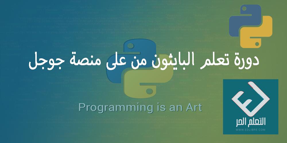 دورة تعلم بايثون Python