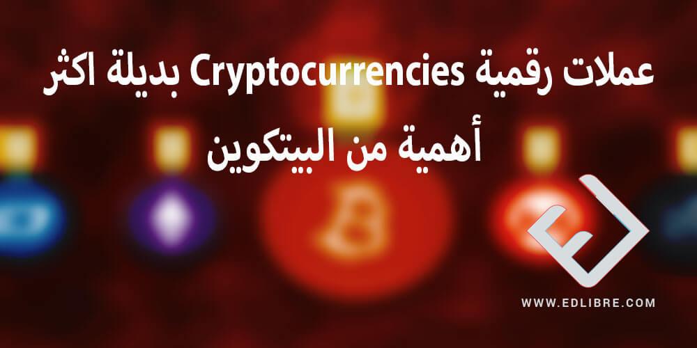 عملات رقمية Cryptocurrencies بديلة اكثر أهمية من البيتكوين