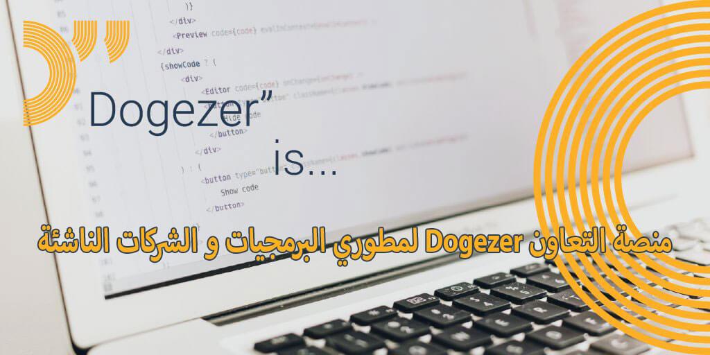منصة التعاون Dogezer لمطوري البرمجيات و الشركات الناشئة