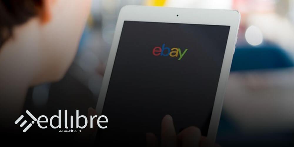 تعلم بيع اي شيئ عبر موقع eBay بشكل سريع