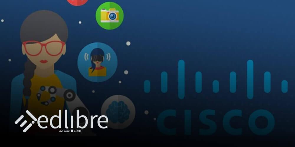 دورات أساسية مجانية من أكاديمية سيسكو Cisco
