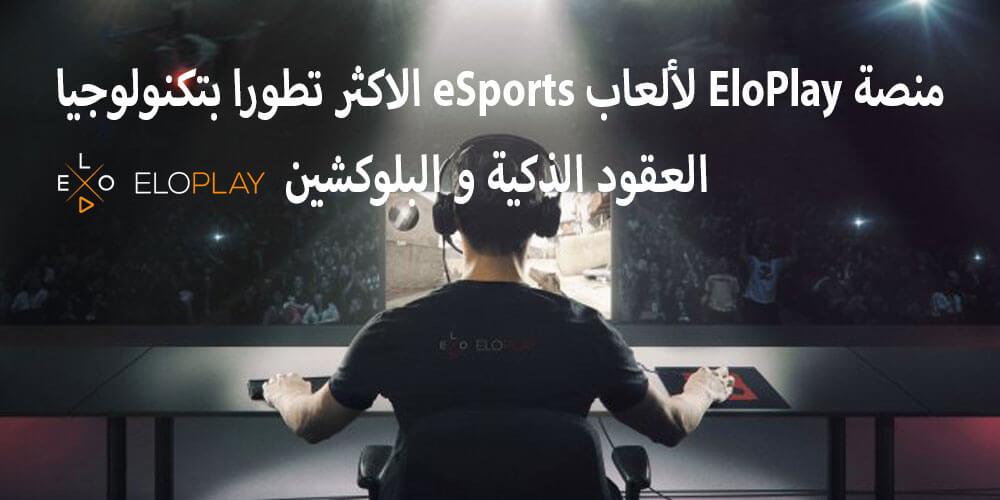 منصة EloPlay لألعاب eSports الاكثر تطورا بتكنولوجيا العقود الذكية و البلوكشين