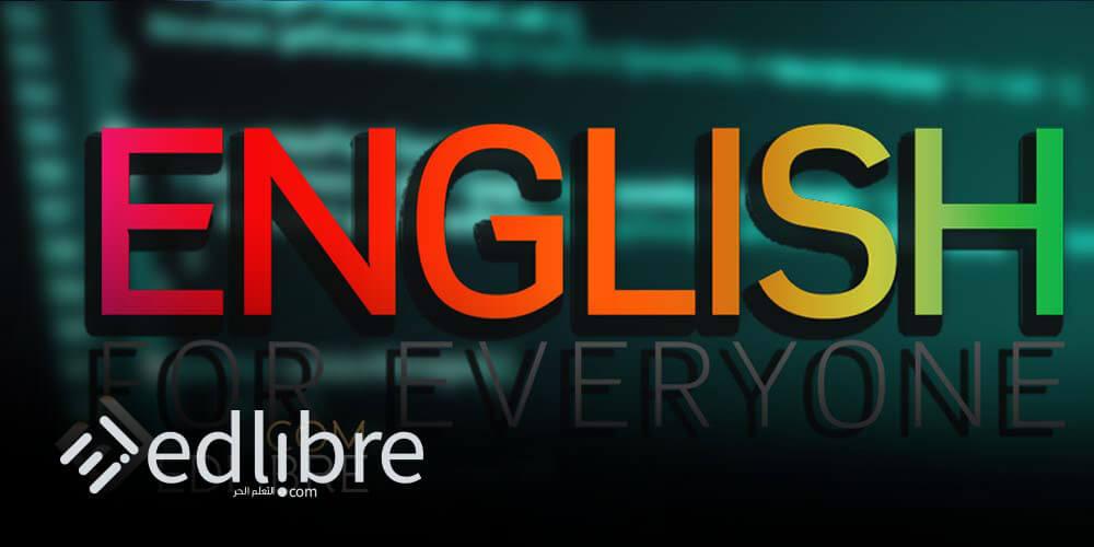 الإنجليزية للجميع - English for everyone مجاني