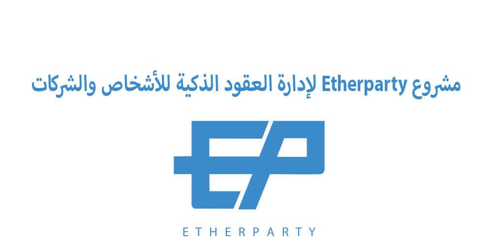 مشروع Etherparty لإدارة العقود الذكية للأشخاص والشركات