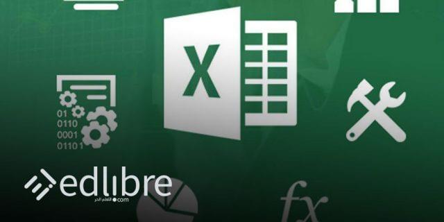 تعلم أساسيات Microsoft Excel