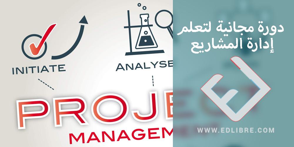 إدارة المشاريع Project Management