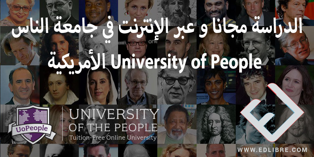 جامعة الناس University of People عبر الانترنت مجانا