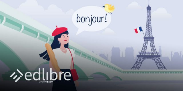 تعلم المحادثة باللغة الفرنسية