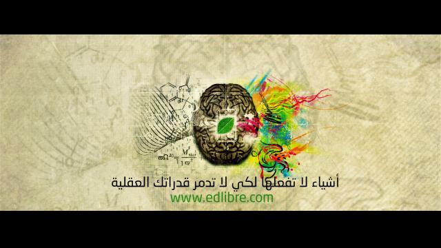 أشياء لا تفعلها لكي لا تدمر قدراتك العقلية