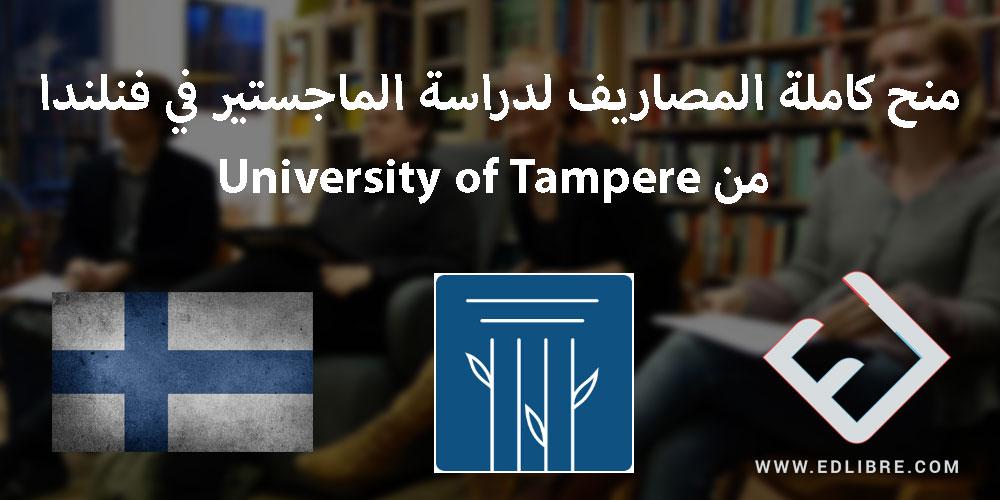 منح كاملة المصاريف لدراسة الماجستير في فنلندا من University of Tampere