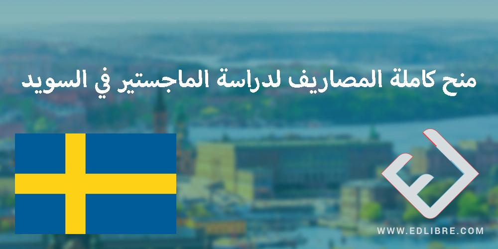 منح كاملة المصاريف لدراسة الماجستير في السويد