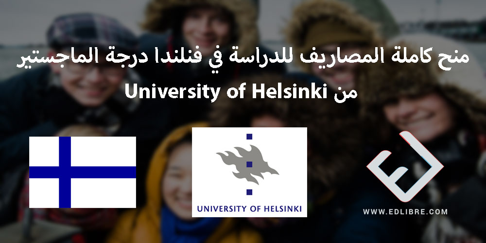 منح كاملة المصاريف للدراسة في فنلندا درجة الماجستير من University of Helsinki