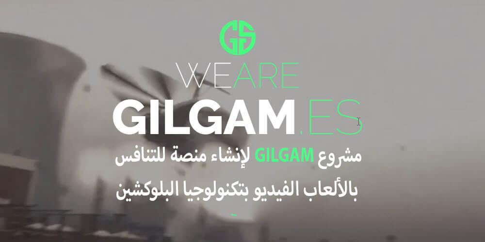 مشروع GILGAM لإنشاء منصة للتنافس بالألعاب الفيديو بتكنولوجيا البلوكشين