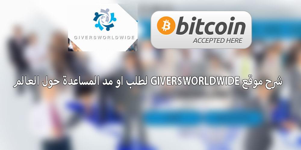 e18b5c2b8c064 شرح موقع GIVERSWORLDWIDE لطلب او مد المساعدة حول العالم
