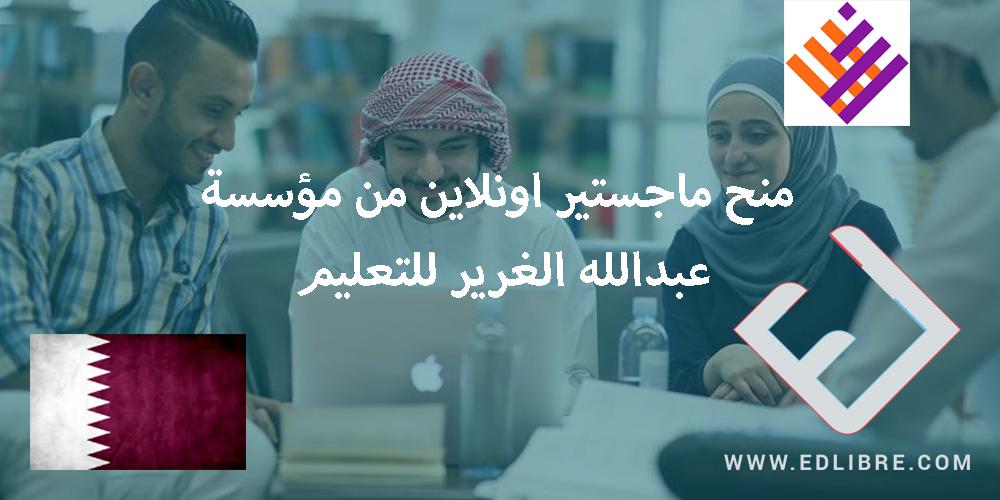 منح ماجستير اونلاين من مؤسسة عبدالله الغرير للتعليم