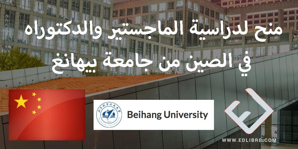 منح لدراسية الماجستير والدكتوراه في الصين من Beihang University