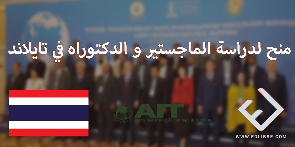 منح لدراسة الماجستير و الدكتوراه في تايلاند
