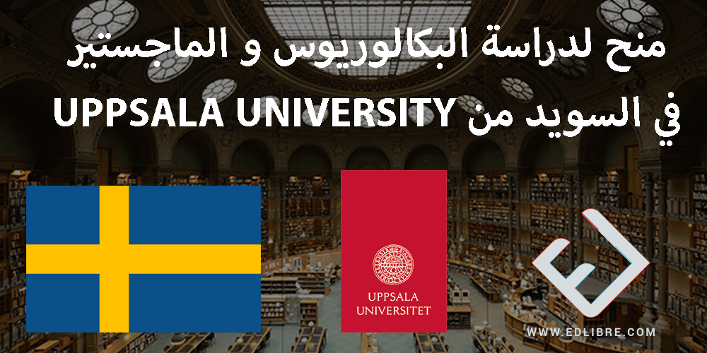 منح لدراسة البكالوريوس و الماجستير في السويد من UPPSALA UNIVERSITY