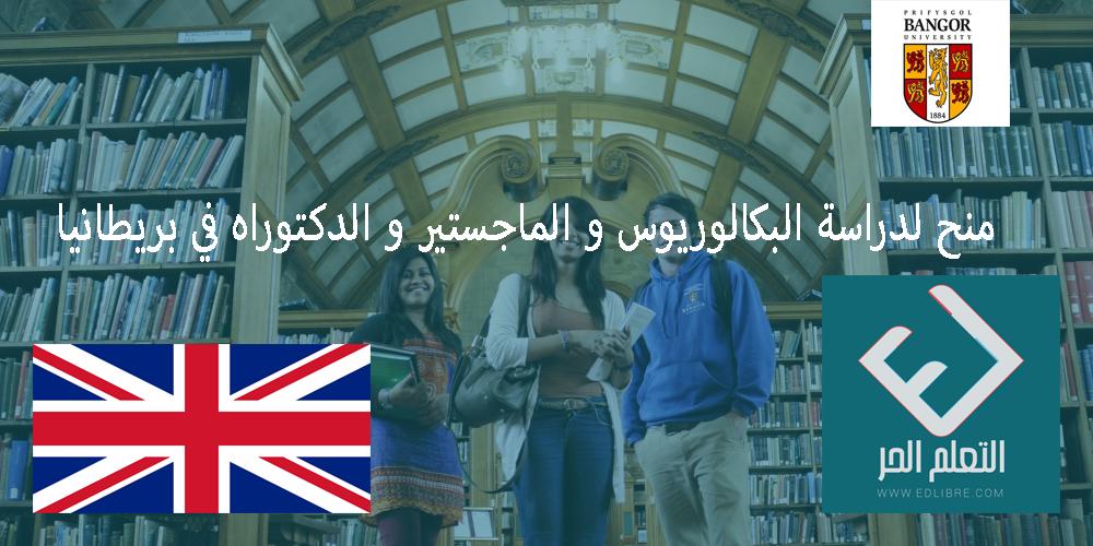 منح لدراسة البكالوريوس و الماجستير و الدكتوراه في بريطانيا
