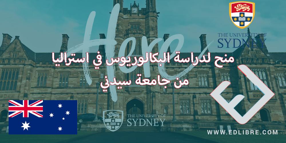 منح لدراسة البكالوريوس في استراليا من جامعة سيدني