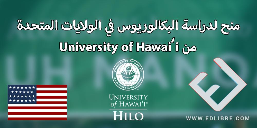 منح لدراسة البكالوريوس في الولايات المتحدة من University of Hawaiʻi
