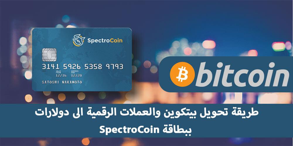 طريقة تحويل بيتكوين والعملات الرقمية الى دولارات ببطاقة SpectroCoin