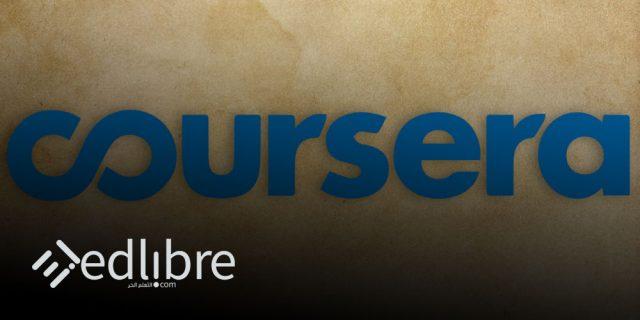 منصة التعلم عن بعد العالمية كورسيرا Coursera