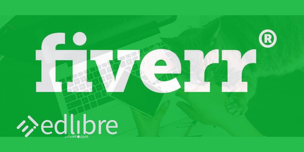 اهم ما يجب ان تعرفه قبل بدأ العمل الحر عبر فيفر Fiverr
