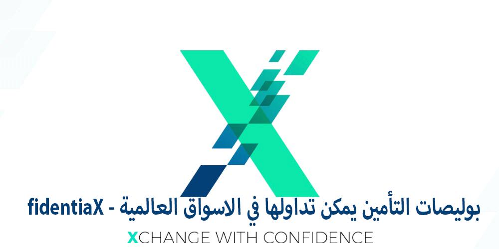 بوليصات التأمين يمكن تداولها في الاسواق العالمية - fidentiaX