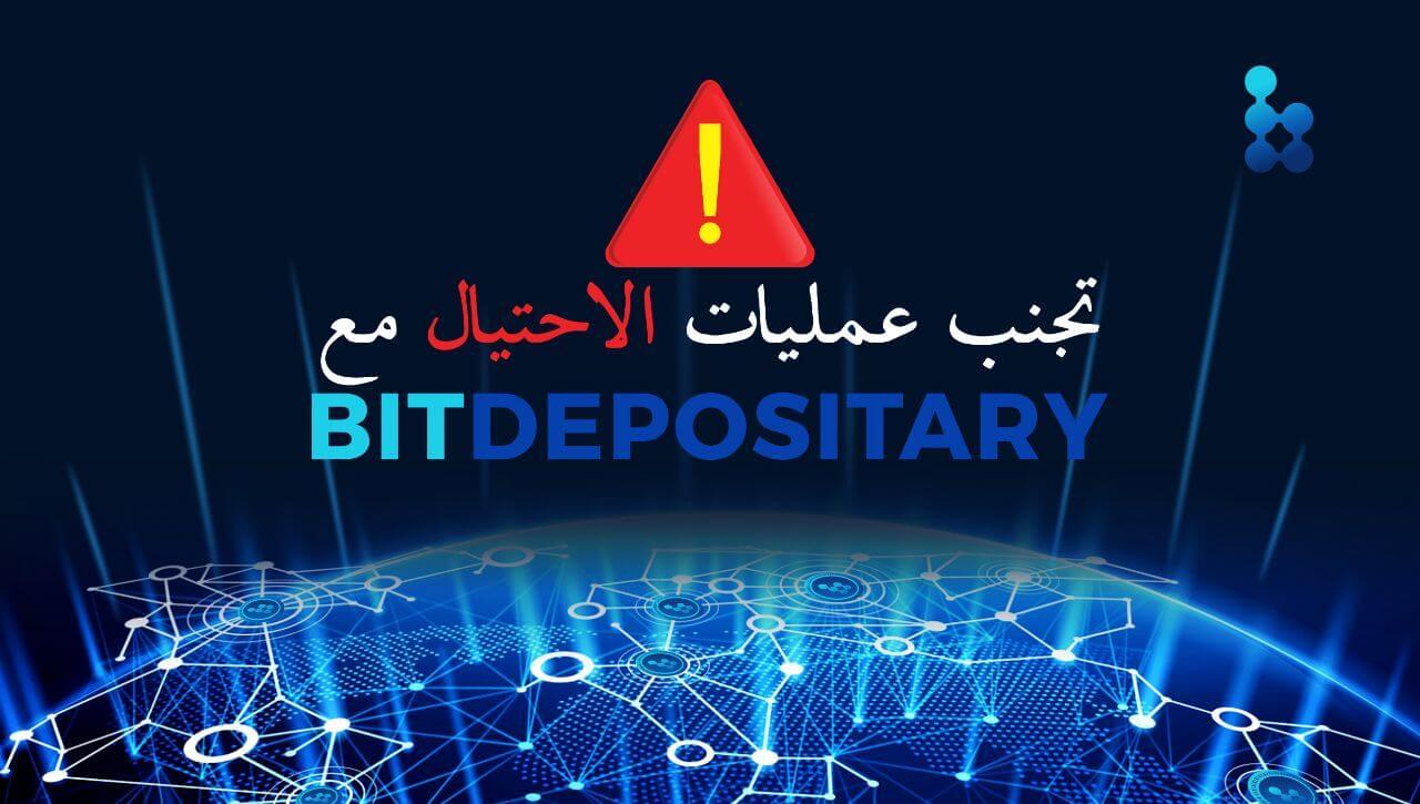 حلول الدفع المتكاملة من Bitdepositary