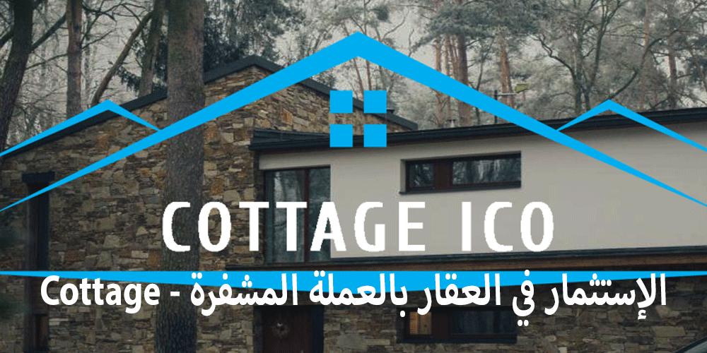 الإستثمار في العقار بالعملة المشفرة - Cottage