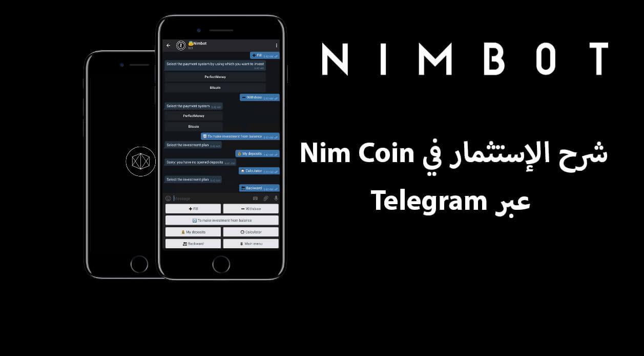 شرح الإستثمار في Nim Coin عبر Telegram