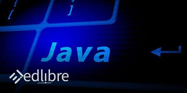 لغة الجافا Java للمبتدئين