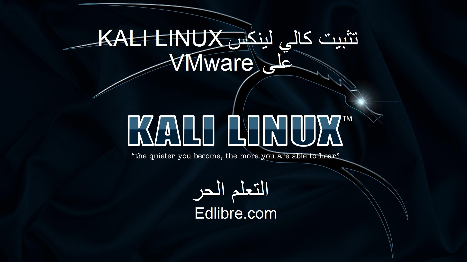 تثبيت كالي لينكس KALI LINUX على VMware