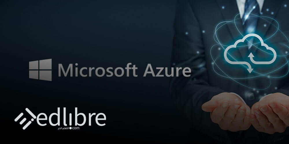 دورة Microsoft Azure