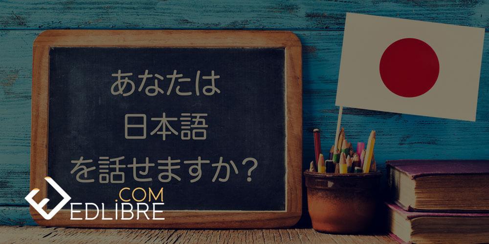 دورة لتعلم اللغة اليابانية من الصفر