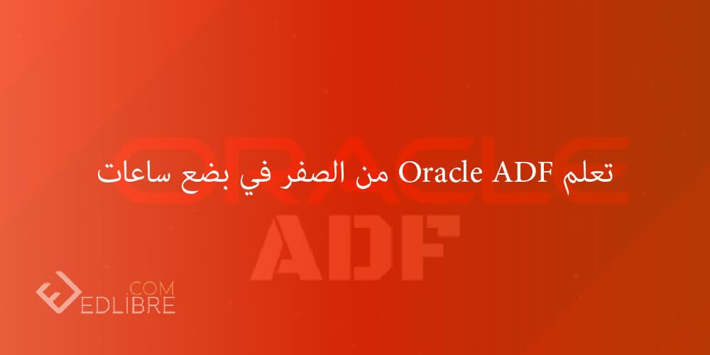 دورة تعلمOracle ADF 12C من البداية في بضع ساعات