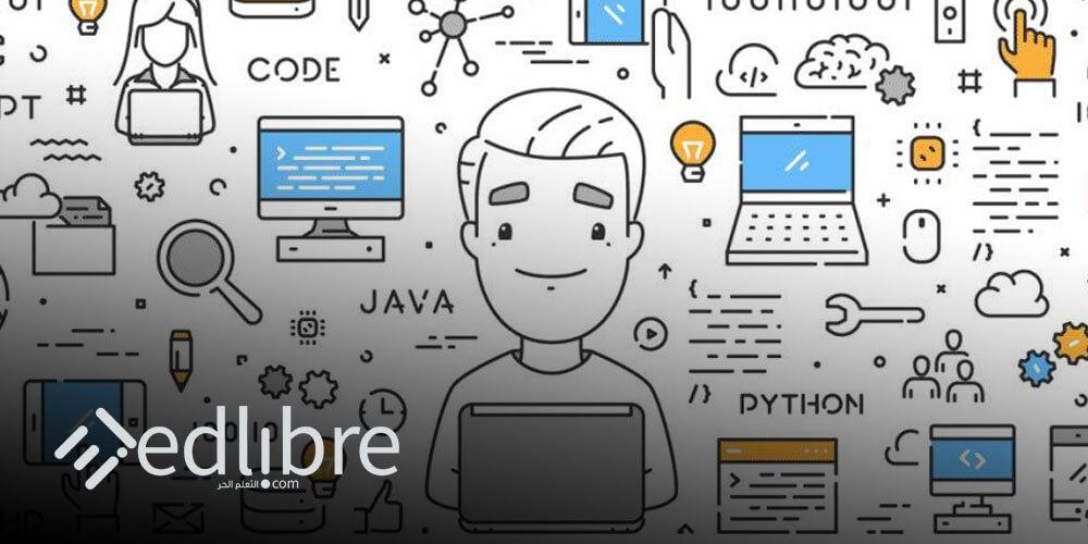 دورات تعلم لغات البرمجة من الصفر