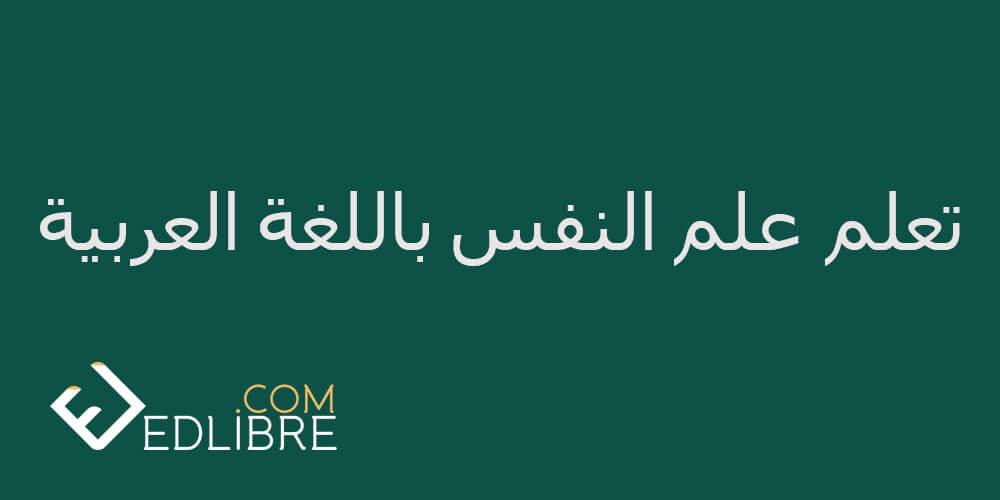 علم النفس باللغة العربية