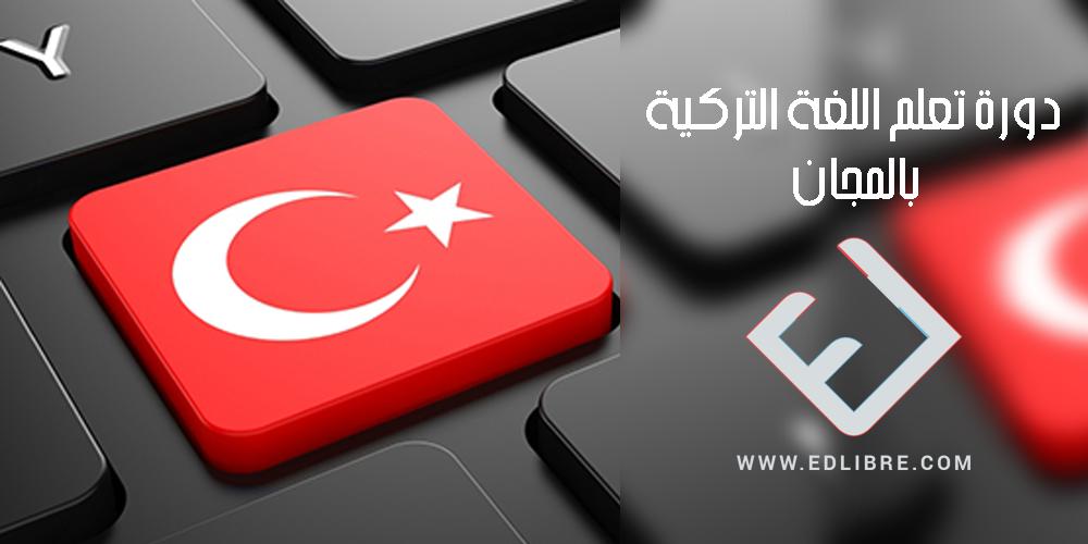 دورة تعلم اللغة التركية بالمجان