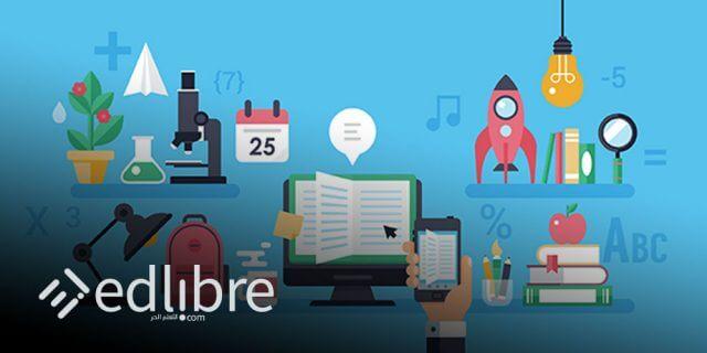 مواقع عربية مجانية للتعلم الذاتي