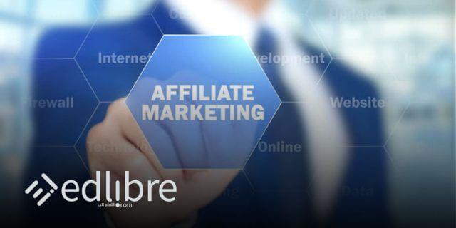التسويق بالعمولةAffiliate Marketing