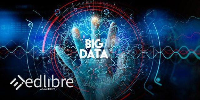 ماذا نعني ب البيانات الضخمة Big Data - شرح سريع