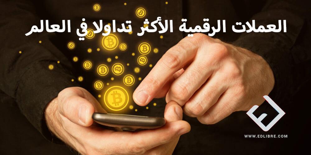 العملات الرقمية الأكثر تداولا في العالم