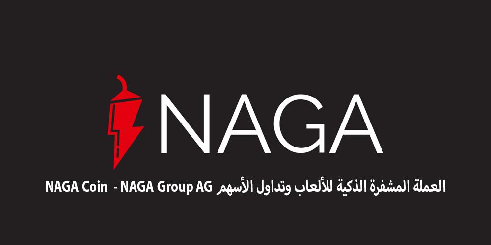 العملة المشفرة الذكية للألعاب وتداول الأسهم NAGA Coin - NAGA Group AG