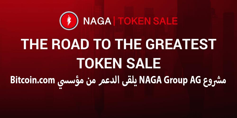 مشروع NAGA Group AG يلقى الدعم من مؤسسي Bitcoin.com