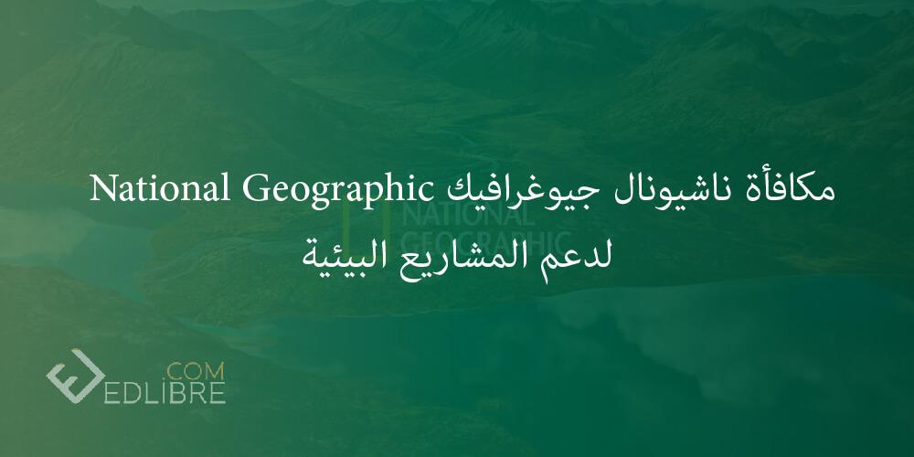 مكافأة ناشيونال جيوغرافيكNational Geographic
